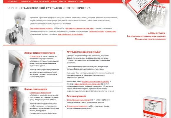 artradol-2
